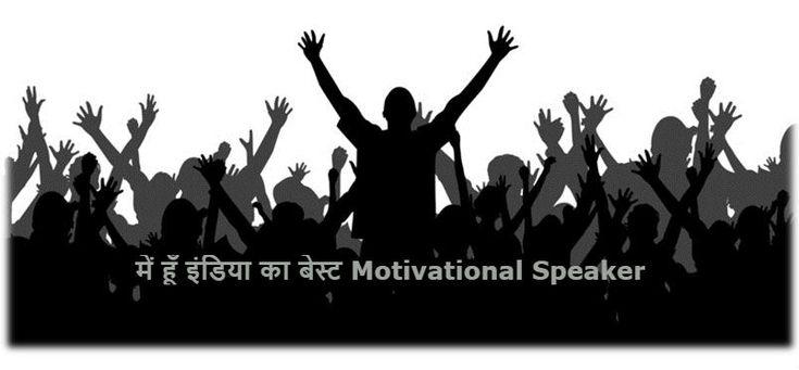 क्या आपको नही पता कि कोन है इंडिया के Best Motivational Speakers अगर नही तो इस आर्टिकल में आपको सभी के बारे में detail में बताया जायेगा YouTube Video के साथ