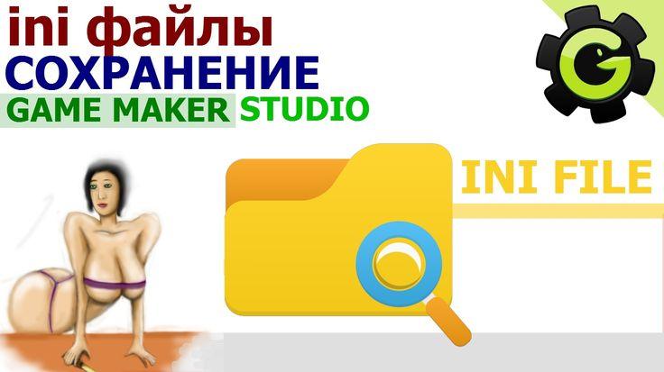 Создание игры с нуля - ini файлы в Game Maker Studio и сохранение