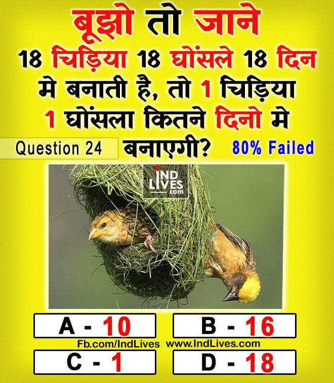 hindipaheliyan, #hindiriddles, hindi me paheliya jawab ke saath