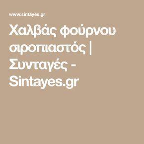 Χαλβάς φούρνου σιροπιαστός | Συνταγές - Sintayes.gr