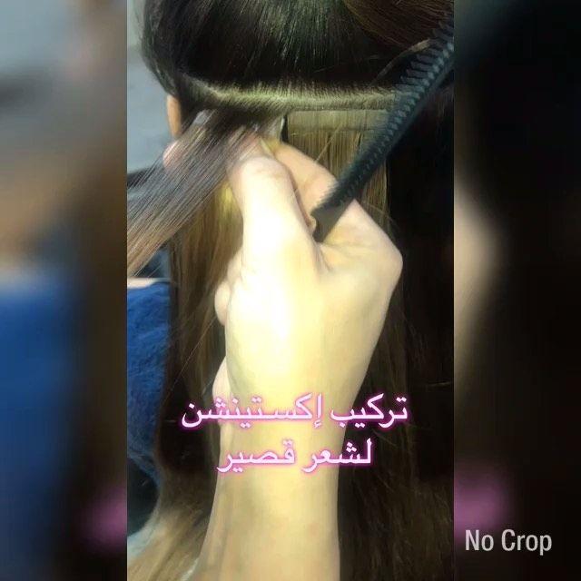 تركيب شعر اكستينشن بتقنية الستيكرز Cropped Wearable Fashion