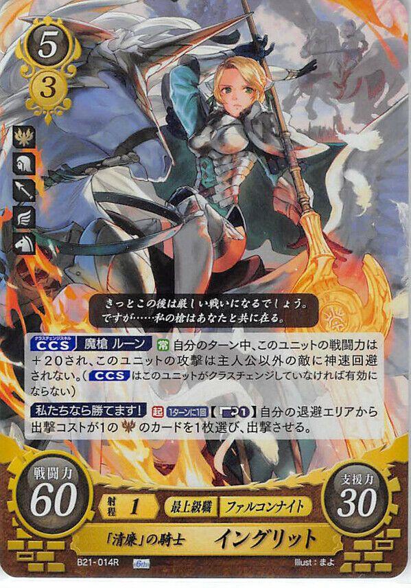 Fire Emblem 0 Cipher Part 21 B21-048HN TCG Card Nemesis Three Houses