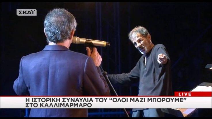 Γιώργος Νταλάρας - Σαββατόβραδο στην Καισαριανή | «Όλοι Μαζί Μπορούμε» (...
