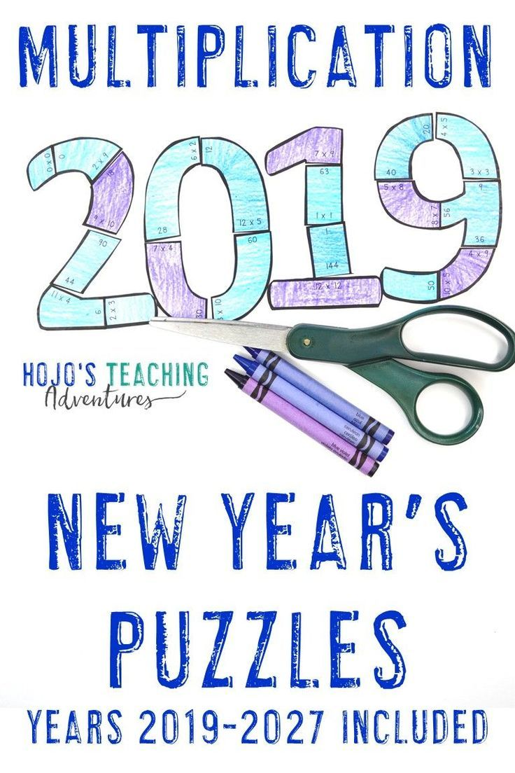 New Years 2018 Activities | New Years Math Puzzle FUN | New