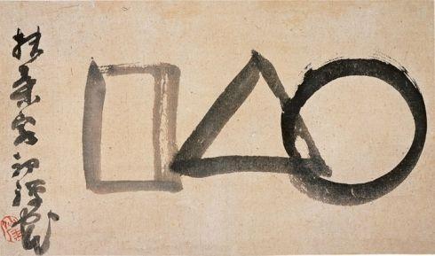 """Sengai Gibson: Circle, Triangle, and Square. Edo period, early 19th century. Hanging scroll; ink on paper, 28.4 x 48.1 cm. Idemitsu Museum of Arts, Tokyo. Eines seiner berühmtesten Gemälde zeigt einen Kreis, ein Quadrat und ein Dreieck (was die Japaner gewöhnlich mit """"richtig"""", """"halb-richtig"""" und """"falsch"""" verbinden).  Dieses Gemälde wurde von Daisetz Taitaro Suzuki, der Sengai in der westlichen Welt bekannt machte und viele Bildinschriften frei ins Englische übertrug, mit """"Universe""""…"""