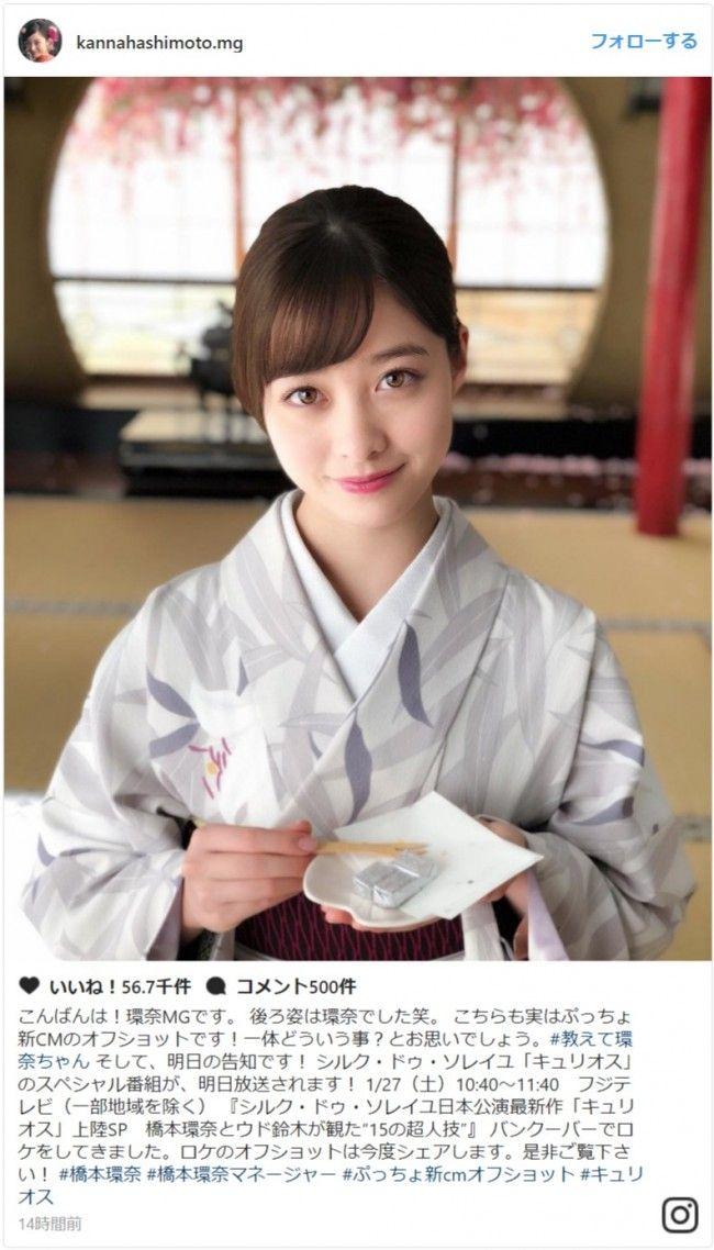 橋本環奈 しっとり大人な和服姿に 美しい 可愛すぎて心臓止まる 和服 フォーマルな服装 暇人