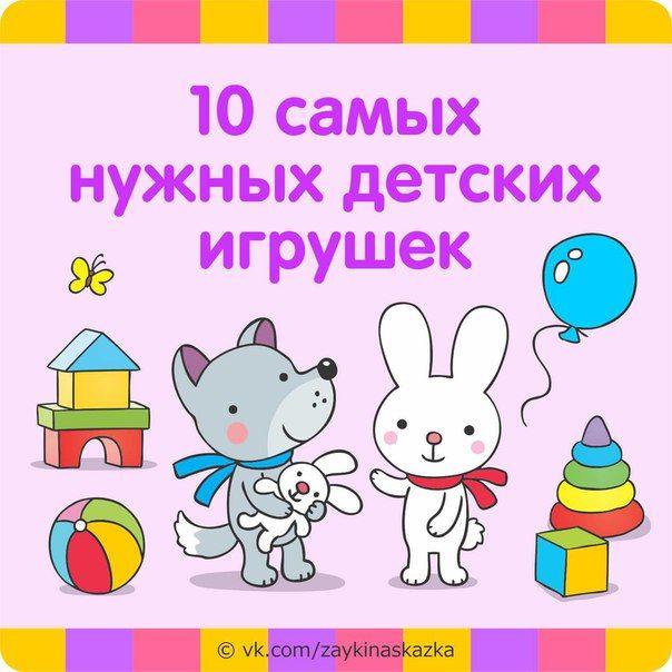 10 самых нужных игрушек для ребёнка