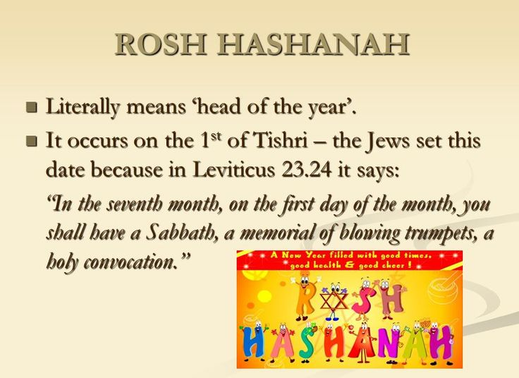 rosh hashanah assembly