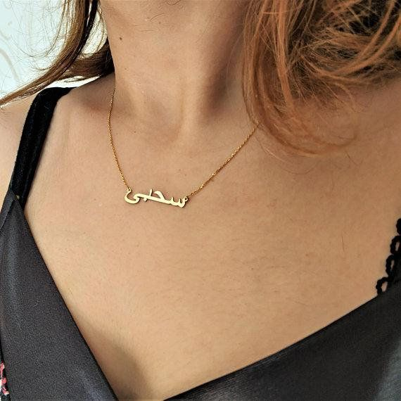 3f2ae8a698582 Tiny Arabic Necklace,Gold Arabic Name Necklace,Arabic Font Necklace ...