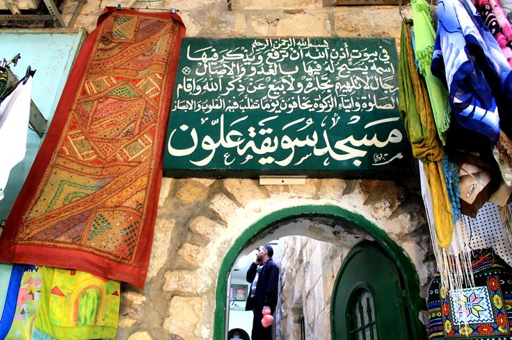 Muslim quater in the Jerusalem Tour,
