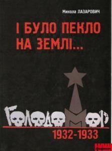 Lazarovych, Mykola. I bulo peklo na zemli...: Holodomor 1932-1933 rokiv v Ukraïni: peredumovy, mekhanizmy zdiĭsnenni͡a, naslidky. Ternopilʹ: Dz͡hura, 2008. | Лазарович, Микола. І було пекло на землі…: Голодомор 1932–1933 років в Україні: передумови, механізми здійснення, наслідки. Тернопіль: 2008. [DK508.8377 .L395 2008] http://go.utlib.ca/cat/6926006