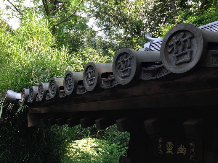 Tetsugaku-do park Nakano
