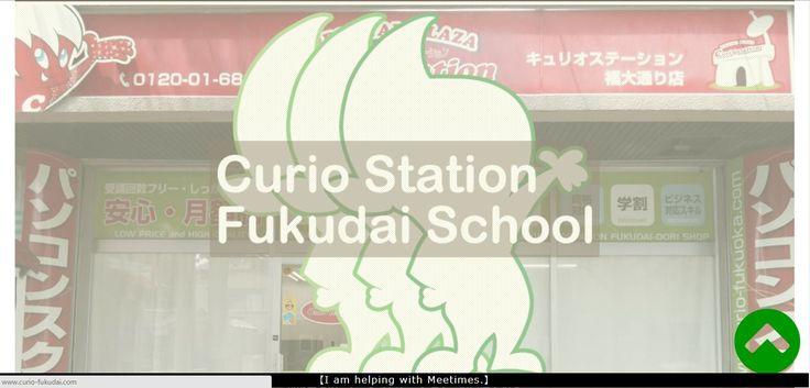 ◆キュリオステーション福大通り校_Curiostation_Fukudai_School◆ミータイムズ_Meetimes