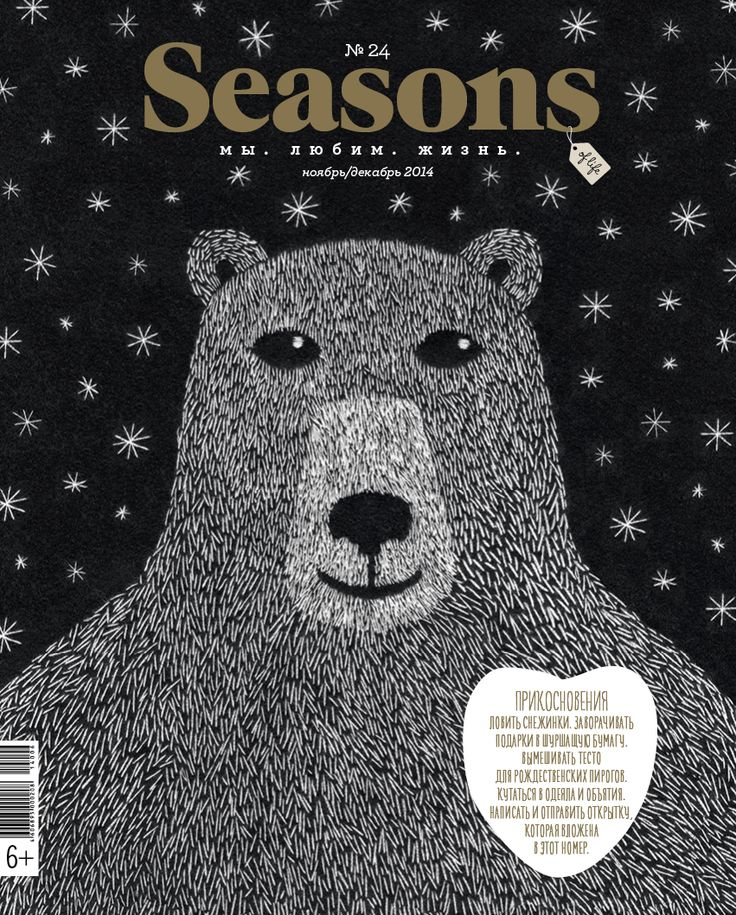 Seasons of life № 24 / November–December 2014 issue