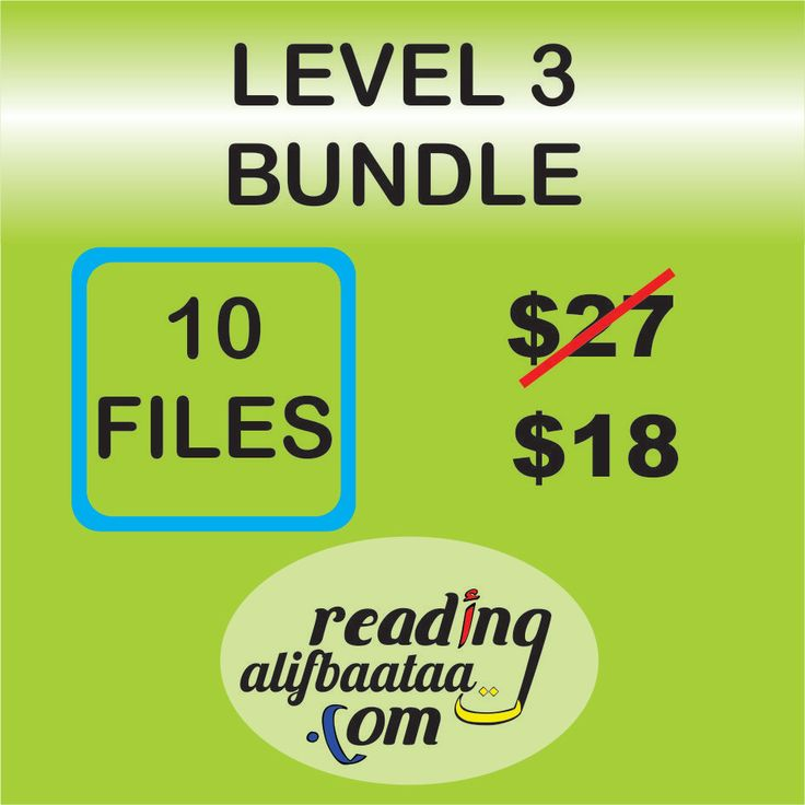 Massive 50% off sale on bundles of PDF files for teaching your child how to read and write Arabic sentences https://www.readingalifbaataa.com/product-page/level-3-bundle