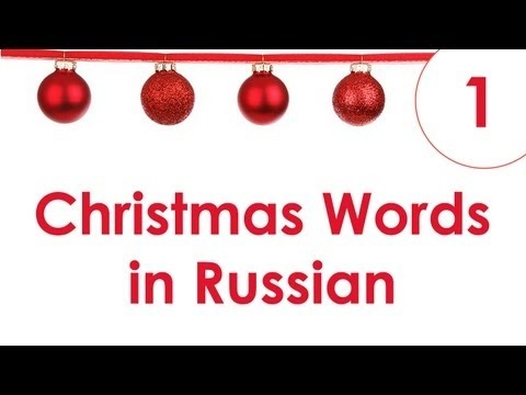 Christmas Words in Russian video lesson 1
