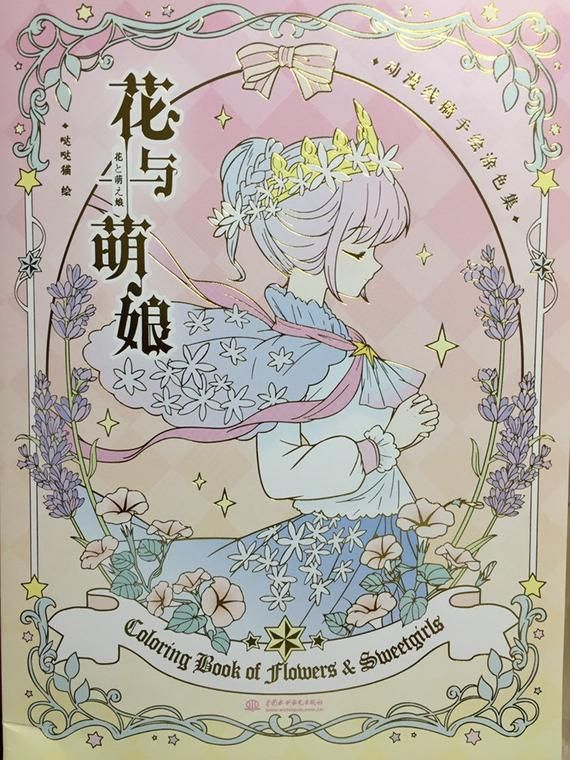 Language Chinese 78pages 210mm 285mm 393g Published November 2018 Condition New Artist Dadamaos Other Books Coloring Books Coloring Pages Flower Fairy