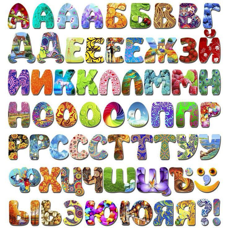 картинки пнг анимация все буквы алфавита понижаем цены, сокращая
