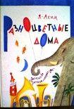 Разноцветные дома. Начните читать книги Аким Яков в электронной онлайн библиотеке booksonline.com.ua. Читайте любимые книги с мобильного или ПК бесплатно и без регистрации.