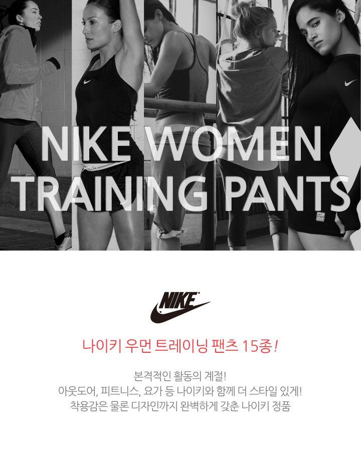 아이포인트몰의 여성패션관, 샵N및 공무원복지몰운영 나이키 여성 트레이닝복~