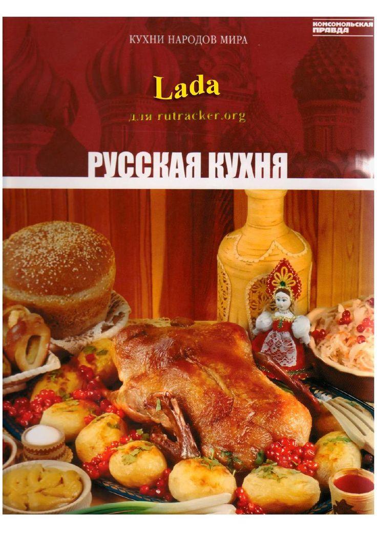 Русская кухня by LavenderSky - issuu