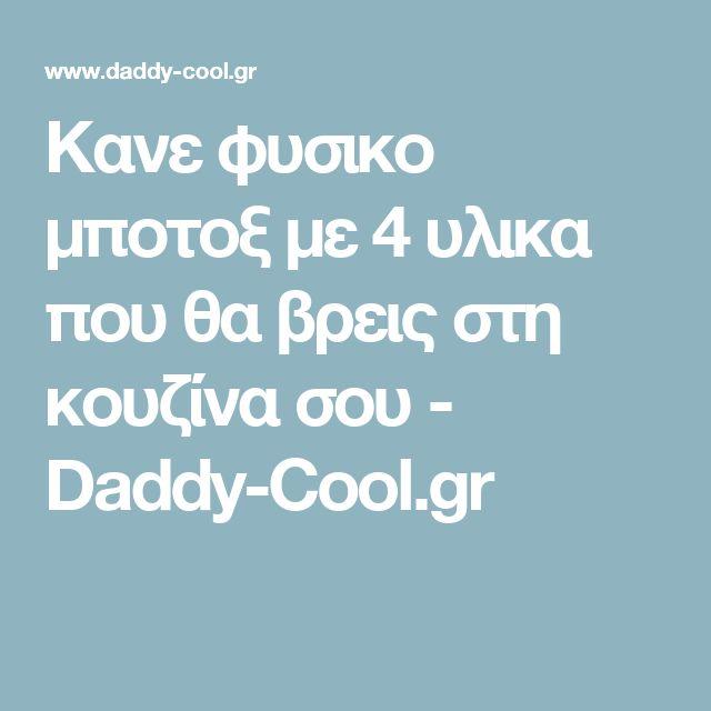 Κανε φυσικο μποτοξ με 4 υλικα που θα βρεις στη κουζίνα σου - Daddy-Cool.gr