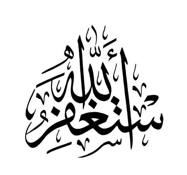 أستغفر الله العظيم رب العرش العظيم ...م