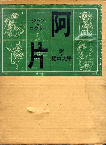 阿片 ジャン・コクトー 堀口大学訳 1975年/求龍堂 カバー 函シミ ¥1,000