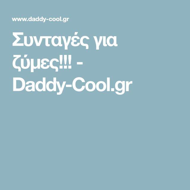 Συνταγές για ζύμες!!! - Daddy-Cool.gr