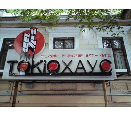 #вывески #Одесса #наружная #реклама   http://tehma.com.ua/tokiyo-house  Наши работы для арт-кафе Токио Хаус