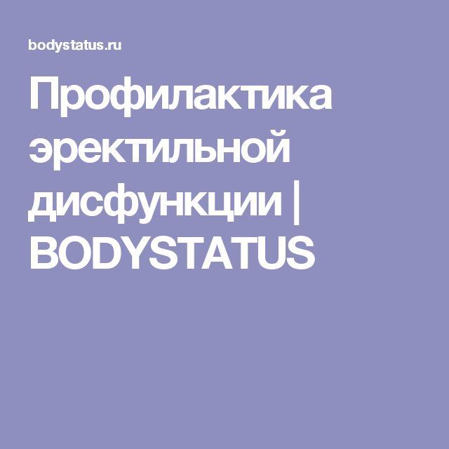 Профилактика эректильной дисфункции  | BODYSTATUS