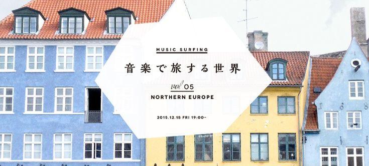 音楽で旅する世界 Vol.5 北欧編 | Peatix