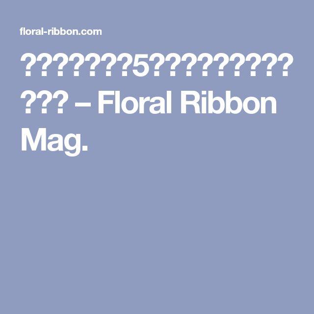 【私の改善記録5】潰瘍性大腸炎を治したい – Floral Ribbon Mag.