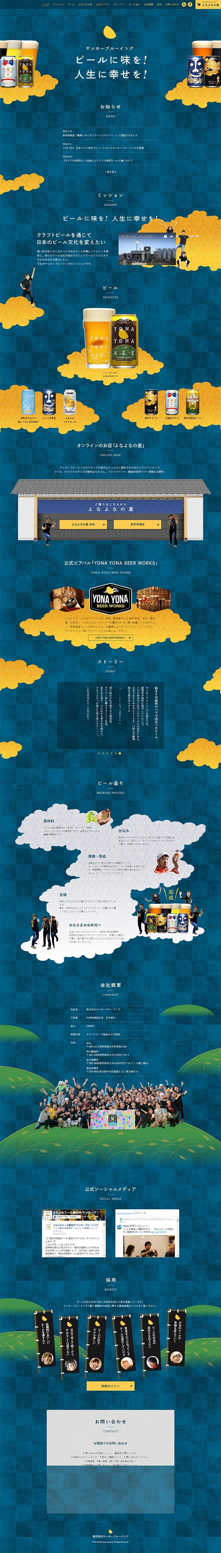 よなよなエール醸造所【飲料・お酒関連】のLPデザイン。WEBデザイナーさん必見!ランディングページのデザイン参考に(アート・芸術系)