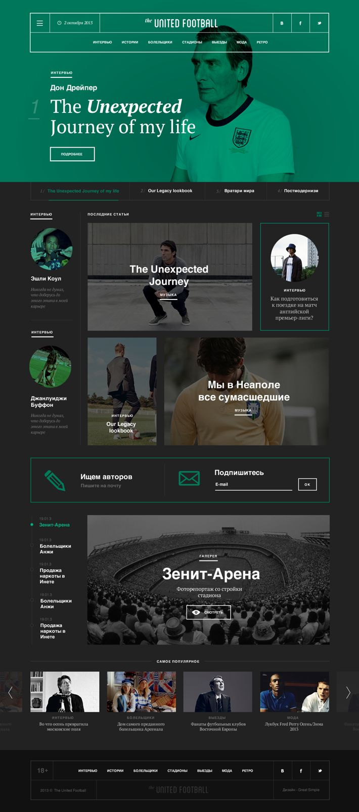 The United Football by Alexey Rybin Website design layout. Inspirational UX/UI design sample. Visit us at: www.sodapopmedia.com #WebDesign #UX #UI #WebPageLayout #DigitalDesign #Web #Website #Design #Layout
