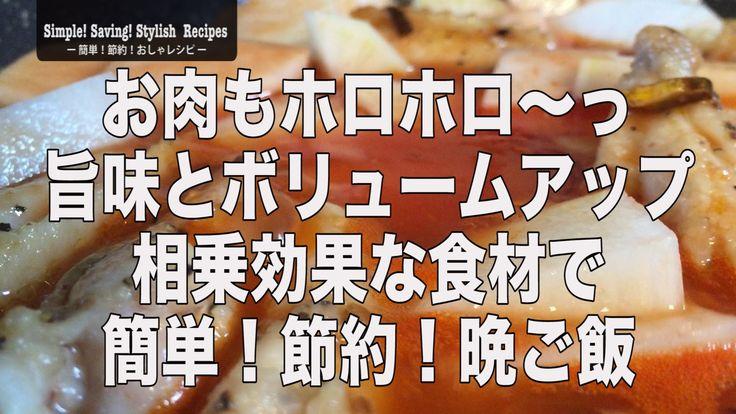 お肉もホロホロ〜っ相乗効果な食材で旨味とボリュームアップな簡単節約術「大根と鶏のほろほろトマト煮込み」