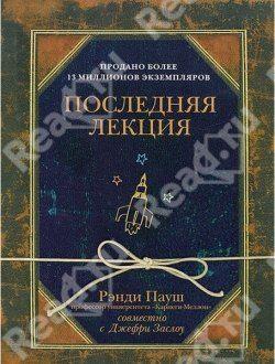 Бумажная книга «Последняя лекция»