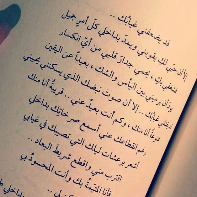 Pin By Khawlah Abdulaziz On ض Sweet Words Words Photo Quotes