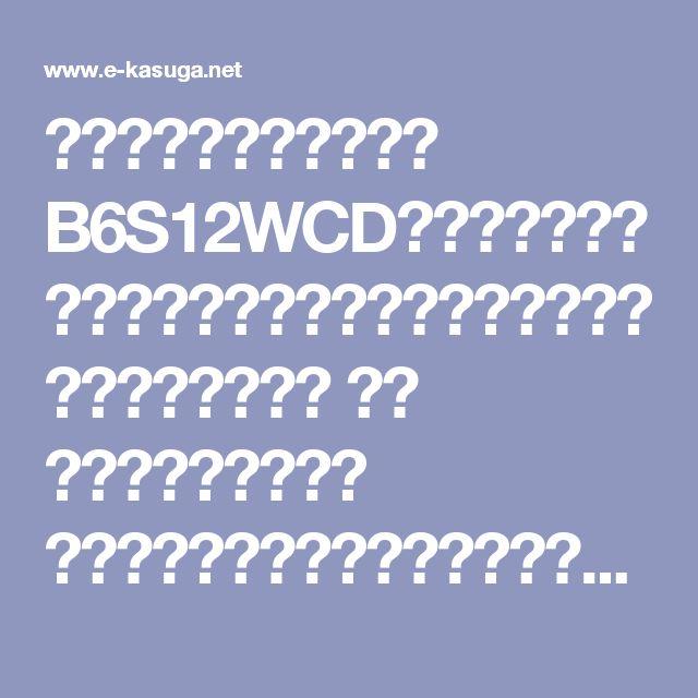 オリジナル電源トランス B6S12WCD/電源トランス/パワートランス(オリジナル)/真空管アンプキット 販売 格安/電源トランス 秋葉原【春日無線変圧器】真空管アンプ 通販/真空管オーディオ用 出力トランス