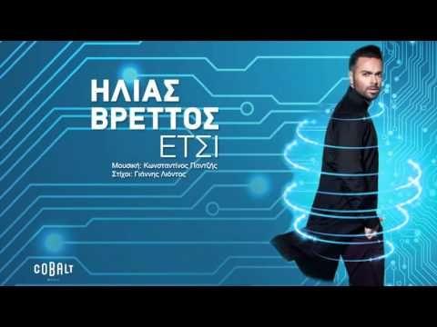 Ηλίας Βρεττός - 'Ετσι - Official Audio Release - YouTube