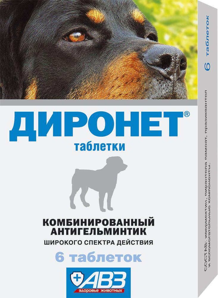 АВЗ ДИРОНЕТ для собак  комплексный антигельминтик широкого спектрадействия 6 таб./уп.
