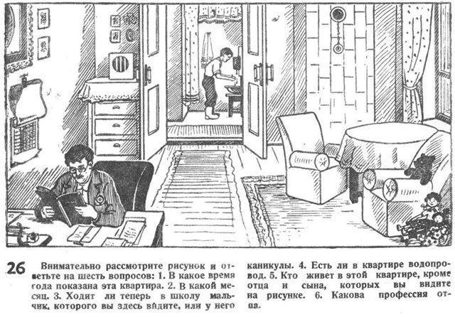 Здесь Вы можете посмотреть Советские загадки на логику в картинках, а также…