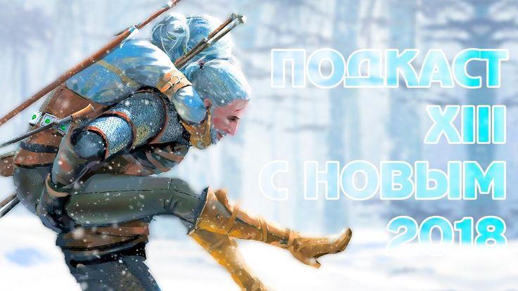 Подкаст №XIII - Итоги года Ведьмака и поздравления!