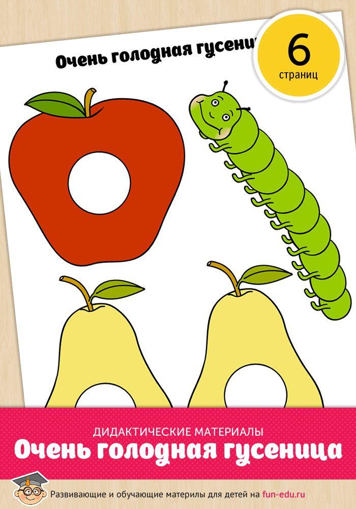 Здорово, когда несколько развивающих пособий для детей 3–4 лет можно объединить в одно. Пример на странице: очень голодная гусеница не даст заскучать.