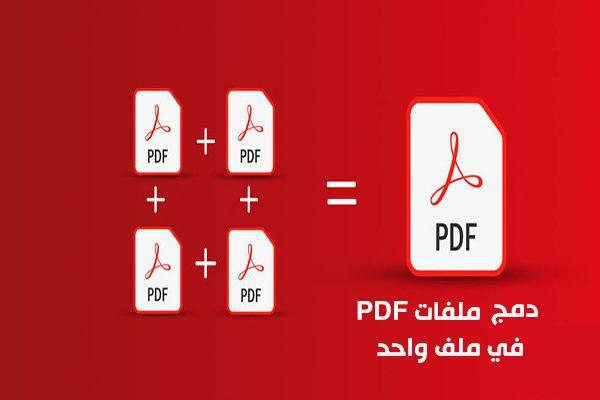 طريقة دمج ملفات Pdf في ملف واحد باستخدام برنامج Pdf Combine كامل للاندرويد والكمبيوتر Pdf Android Computer Windows