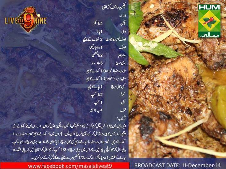 335 best masala tv recipes in urdu images on pinterest cooking chicken white karhai forumfinder Choice Image
