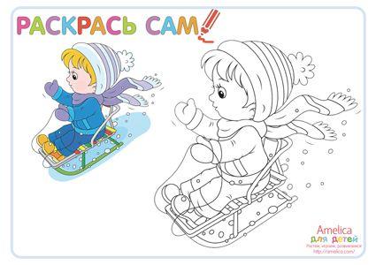 детские раскраски распечатать бесплатно с цветным образцом
