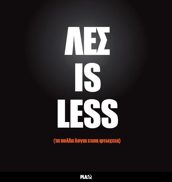 λες is less