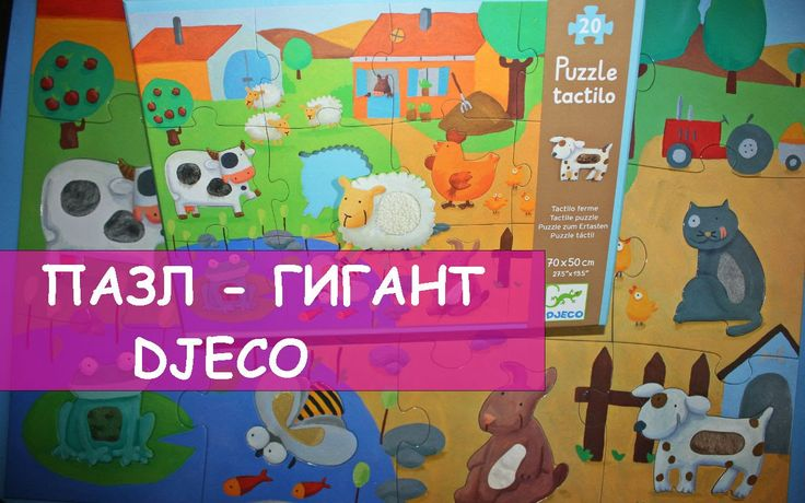 DJECO Тактильный Пазл - ГИГАНТ - Farm Tactile Puzzle by Djeco