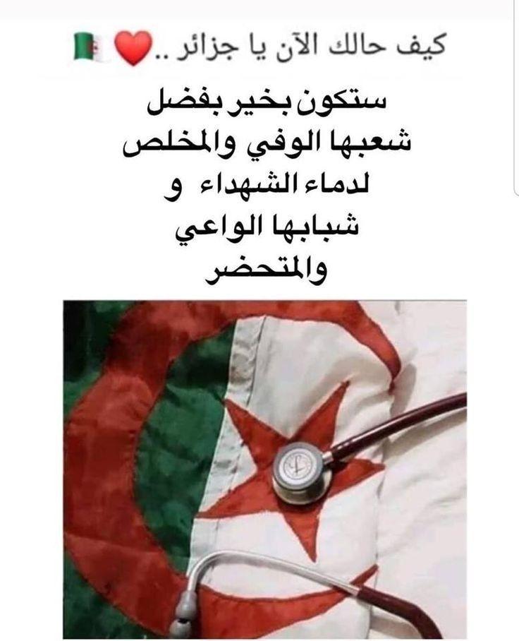 Pin By Sana Ammar On بلادي الجزائر In 2020 Arabic Quotes Love You Algerian